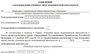 ООО и ИП без работников: обязательно ли подтверждать вид деятельности в ФСС