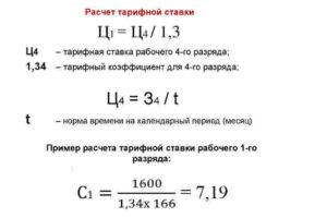 Как рассчитывается две трети тарифной ставки пропорционально отработанному времени