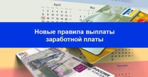 Новые правила выдачи зарплаты с 16 февраля