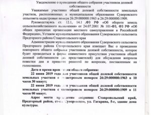 ООО заплатят штраф 700 000 рублей за ошибку в проведении общего собрания