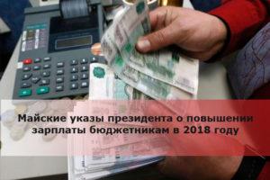 Выполнено поручение Путина о повышении зарплат с 1 мая 2018 года