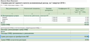 Как распределить страховые взносы и суммы больничных пособий при расчете вычета по ЕНВД