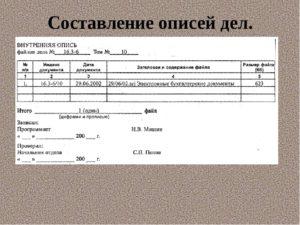 Новая инструкция: как составить опись ОДВ-1