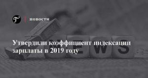Обязательная индексация зарплаты в 2019 году в коммерческих организациях