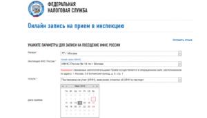 ФНС расширяет сервис «Онлайн запись на прием винспекцию»