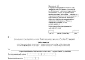 Внесены изменении в подтверждение вида деятельности для ФСС за 2016 год