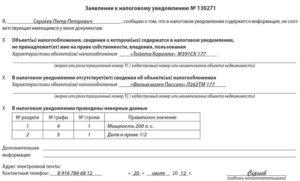Нужно ли уведомлять налоговую инспекцию, если учредитель поменял паспорт