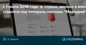 Переход магазинов на обязательную систему «Меркурий» с 1 июля 2018 года