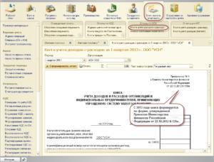 Особенности ведения бухгалтерского учета ИП на УСН в 2019 году
