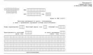 Как инспекторы проверяют налоговую декларацию по УСН