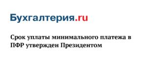 Президент утвердил новый срок уплаты взносов ИП