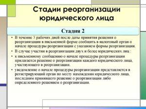 План действий после принятия решения о реорганизации АО в форме преобразования