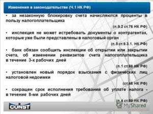 Тест для бухгалтеров из 10 вопросов на знание статьи 54.1 НК РФ