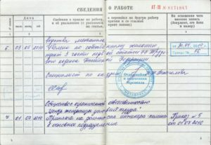 Корректна ли запись о переводе на другую должность, если он была сделана после записи об увольнении