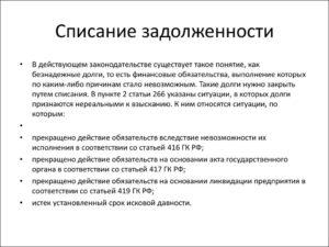 УСН - списание кредиторской задолженности по займу