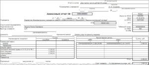 Нужно ли составлять авансовый отчет оплатив банковские услуги за счет личных средств