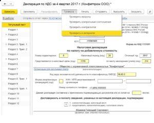 ФНС опубликовала контрольные соотношения по ЕРСВ за 4 квартал