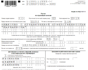 Опубликован образец расчета по взносам ЕРСВ за 2 квартал 2017 года
