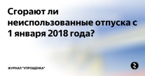 Сгорают ли неиспользованные отпуска в 2019 году