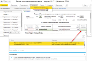 В расчет по взносам добавлена графа «паспорт работника»