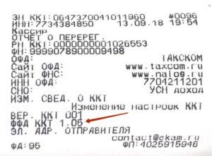 Нужно ли выбивать чеки ККТ при заеме учредителя с 01.07.2018?