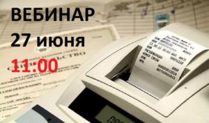 Госдума отменила переход на онлайн кассы с 1 июля 2018 года (закон принят)