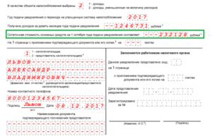 Какой указать признак налогоплательщика в заявлении о переходе на УСН?