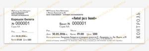 Являются ли билеты на концертное шоу бланками строгой отчетности