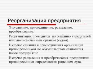 Реорганизация МУП