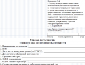 Какой срок подтверждения вида деятельности ФСС в 2019 году