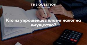 Как «упрощенцам» закрыть бухгалтерский год