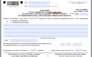 Форма № ЕНВД-1. Заявление о постановке на учет организации в качестве налогоплательщика единого налога на вмененный доход для отдельных видов деятельности