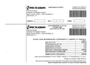 Можно ли принимать к учету квитанции, выдаваемые терминалами, при оплате услуг связи
