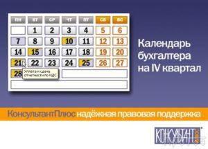 Президент внес изменения в календарь бухгалтера