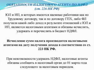 Обязанность налогового агента по НДФЛ