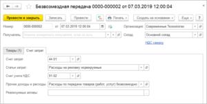 Безвозмездная передача товара при УСН - документы, НУ