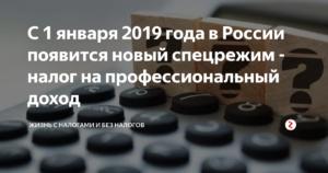 Для предпринимателей вводят новый спецрежим с 1 января 2019 года