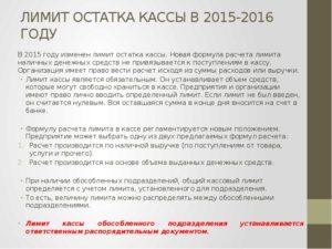 Лимит по кассе в 2015 году