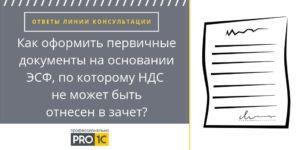 Каким цветом чернил должны быть подписаны первичные документы