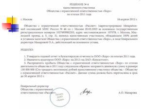 Нужно ли оформлять какой-либо документ (договор), чтобы внести членский взнос на ведение уставной деятельности в АНО?