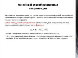 Как при начислении амортизации по основным средствам, подтвердить срок фактического использования