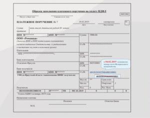 Новые счета ИФНС для уплаты налогов с 4 февраля 2019 года