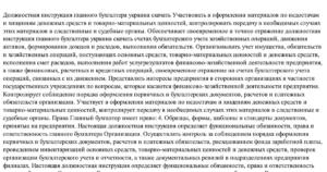 Должностная инструкция главного бухгалтера образец 2016