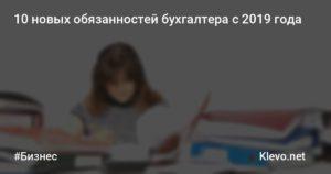 10 новых обязанностей бухгалтеров в 2019 году