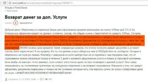 Через Почту России можно погасить кредит любого банка