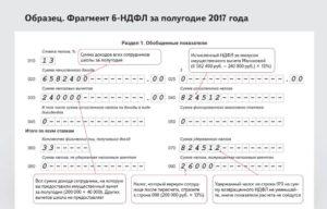 Исправление ошибки в расчете 6-НДФЛ