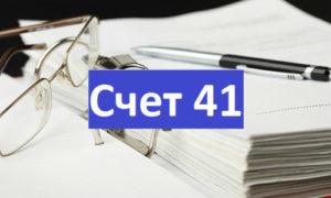 Счет 41: Товары