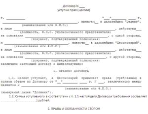 Договор уступки права требования (цессии): бланк, образец