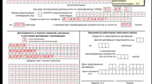 Декларация по земельному налогу за 2016 год
