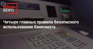 Договор о размещении и эксплуатации банкомата